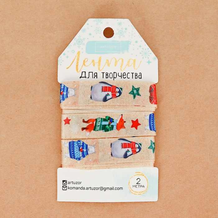 2353140 Лента атласная декоративная «Снежные истории»