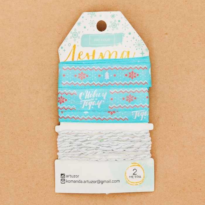 3310178 Лента атласная декоративная «С Новым Годом!»