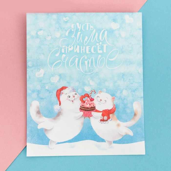 3626285 Конверт для сладостей «Пусть зима принесет счастье»