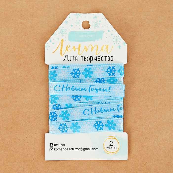 1390884 Лента атласная декоративная «Снежинки»