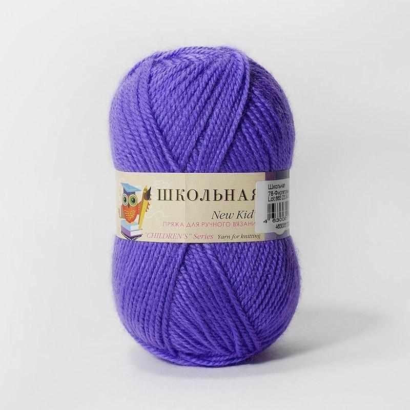 Пряжа Пехорка Школьная Цвет.78 Фиолетовый