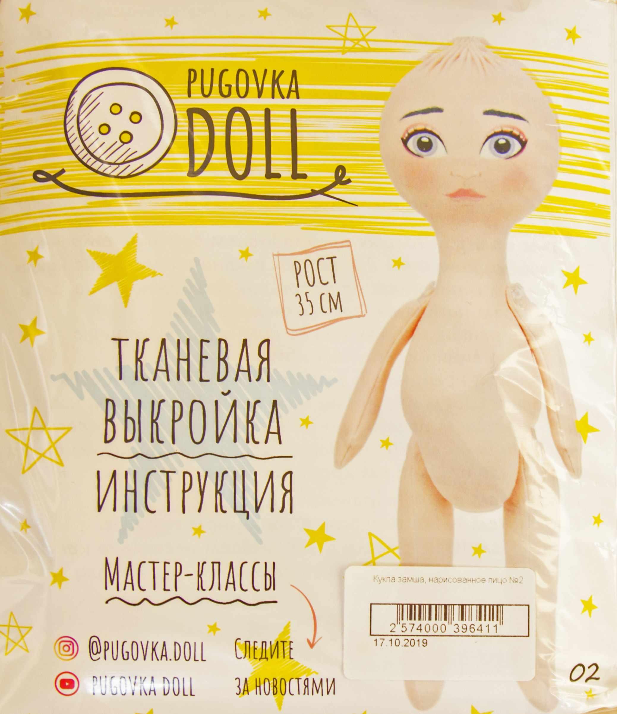 Кукла замша, нарисованное лицо №2