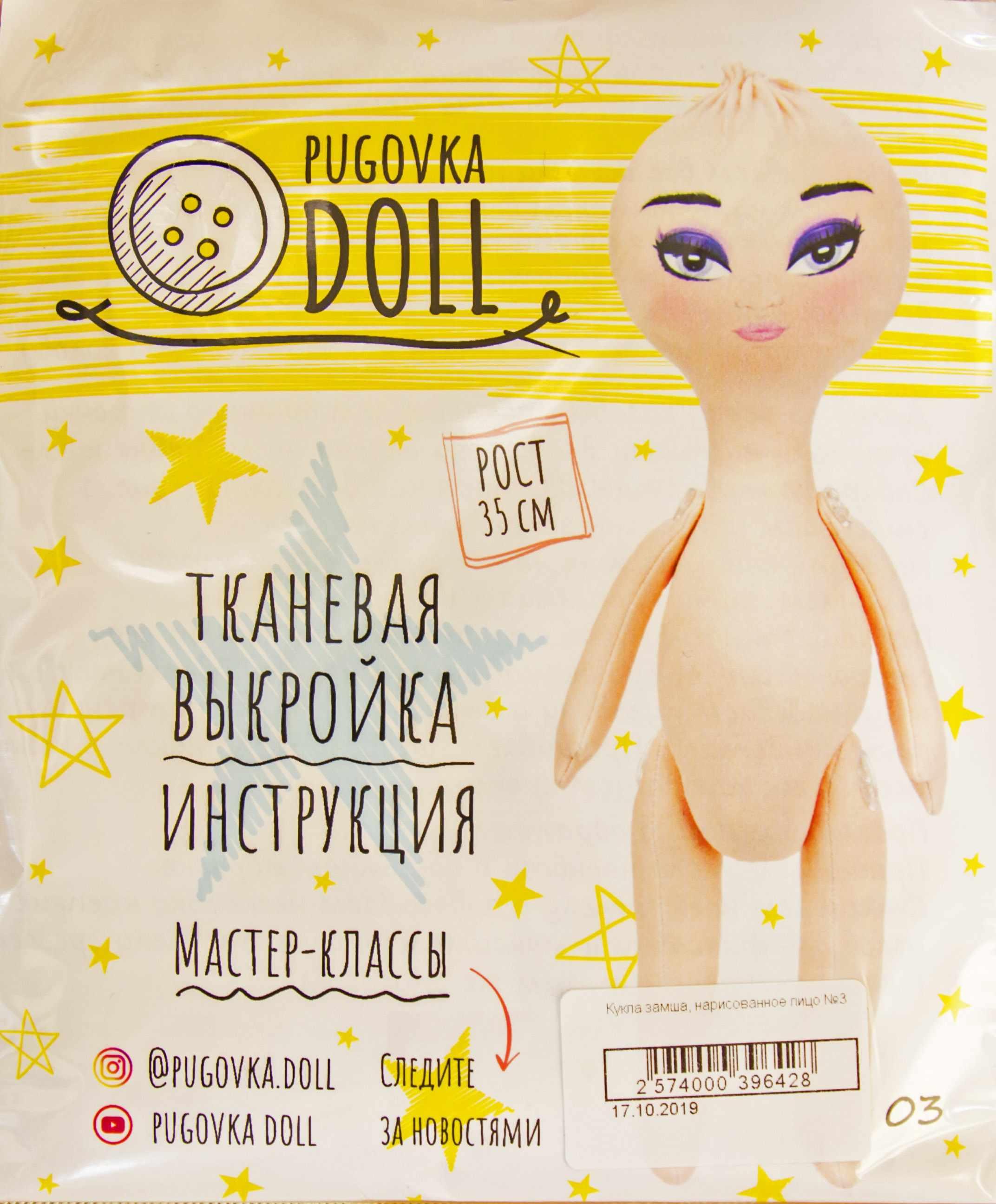 Кукла замша, нарисованное лицо №3