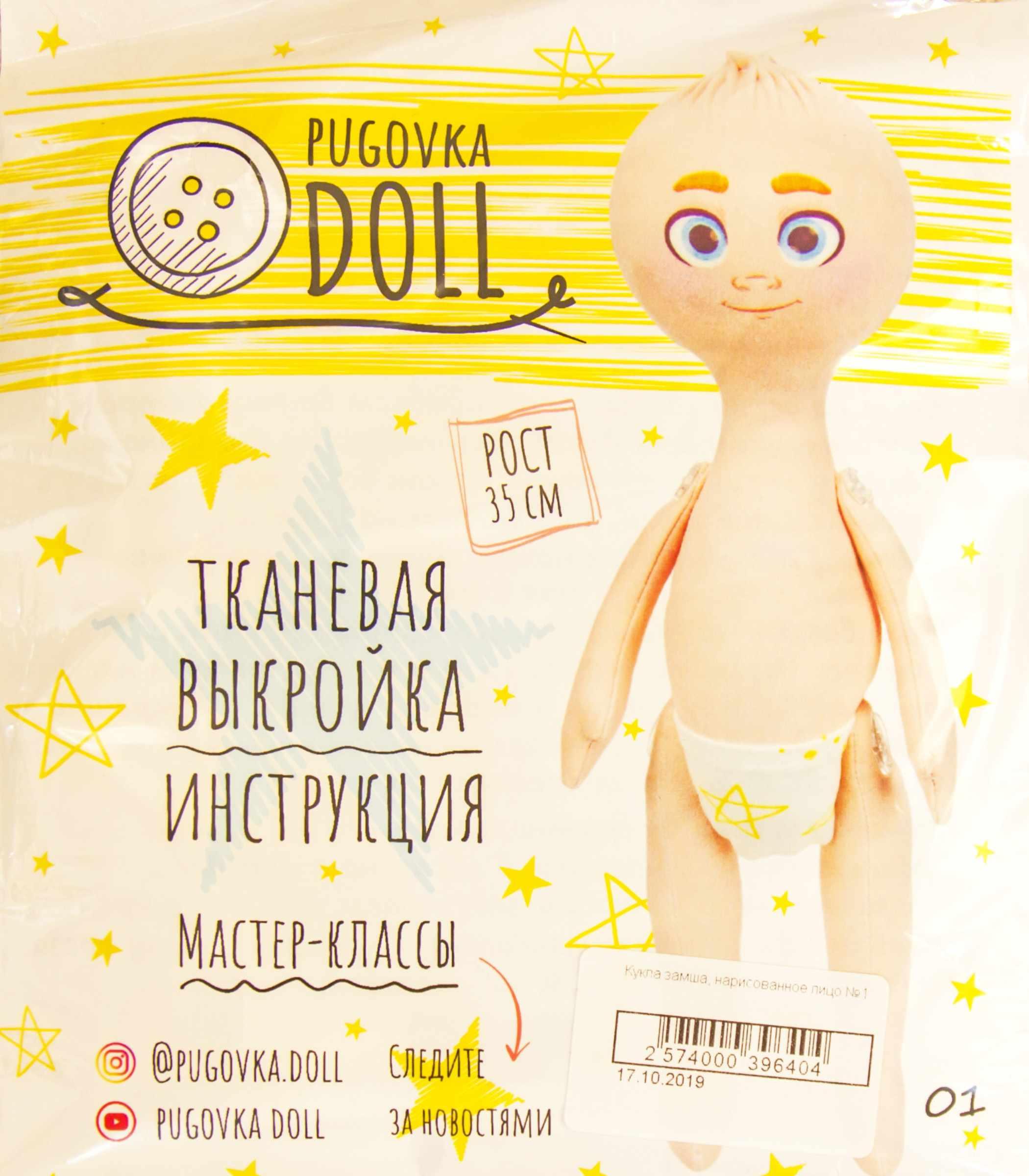 Кукла замша, нарисованное лицо №1