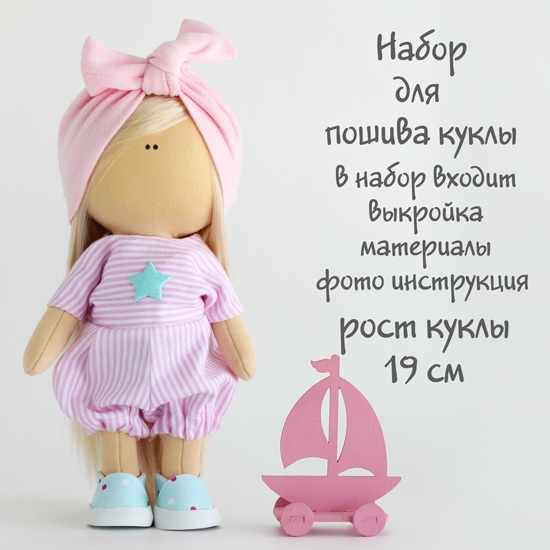 Набор для шитья текстильной куклы Линда