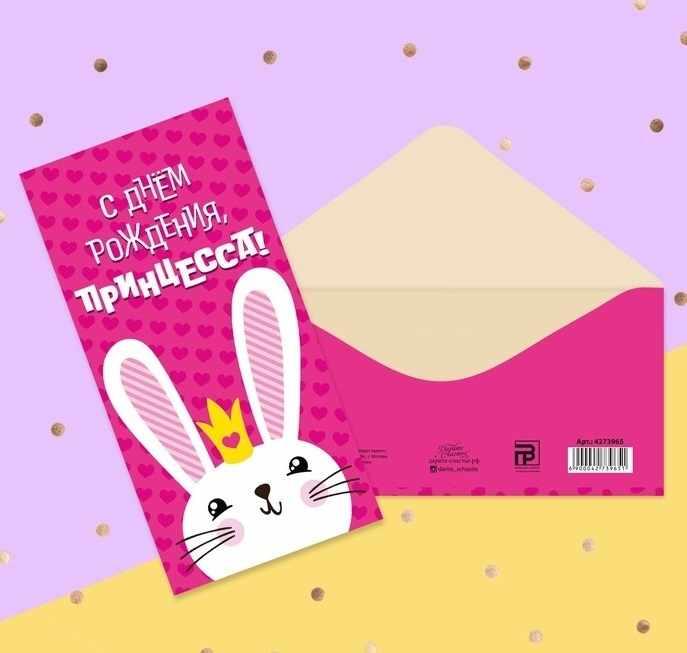 4273965 Конверт для денег «С Днём рождения, принцесса» зайчик