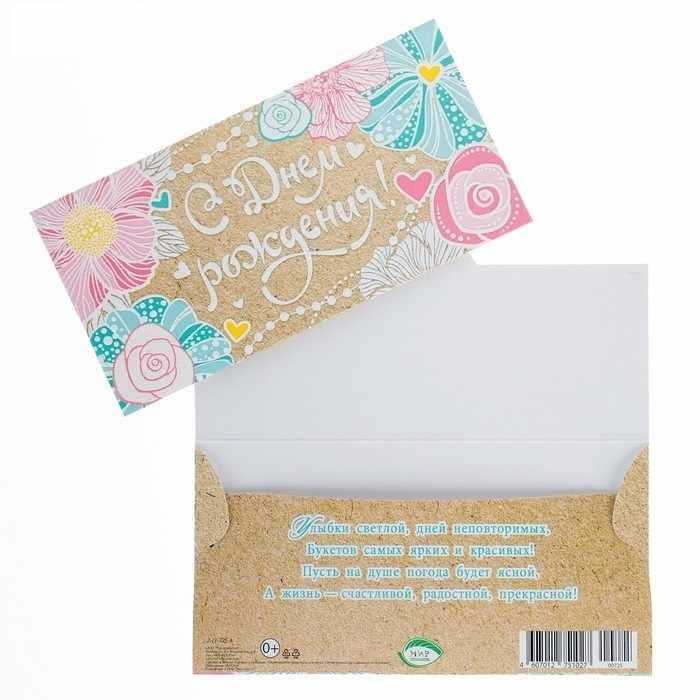 """4471768 Конверт для денег """"С Днём Рождения!"""" пластизоль, цветы"""