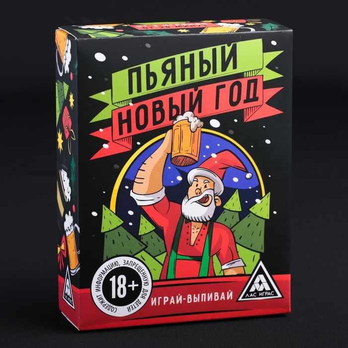 1067257 Новогодняя игра «Пьяный Новый год», для взрослой компании