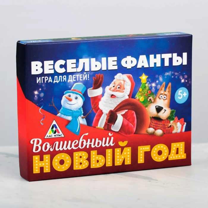 2346398 Веселые фанты для детей «Волшебный Новый год»