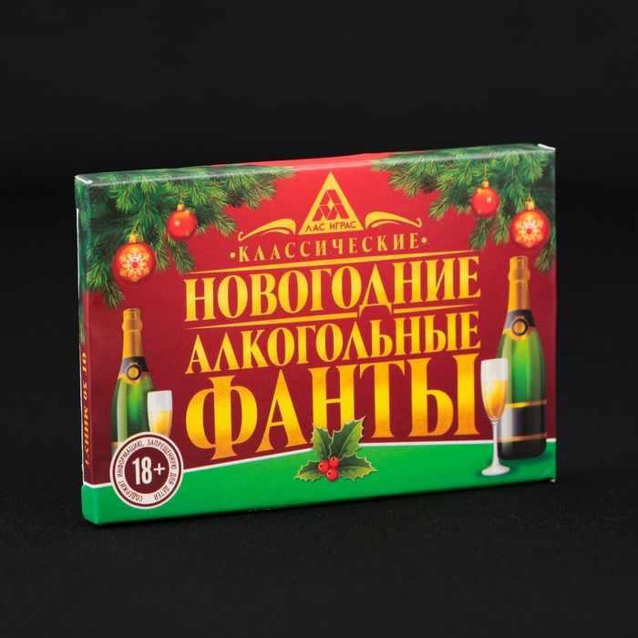 1097601 Новогодние алкогольные фанты, 20 карт