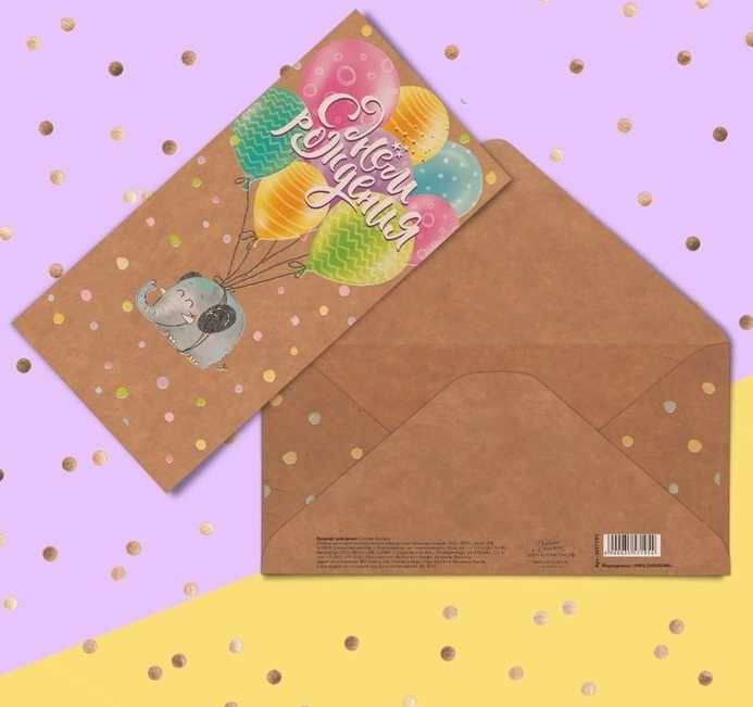 3557195 Конверт для денег «С Днём Рождения»