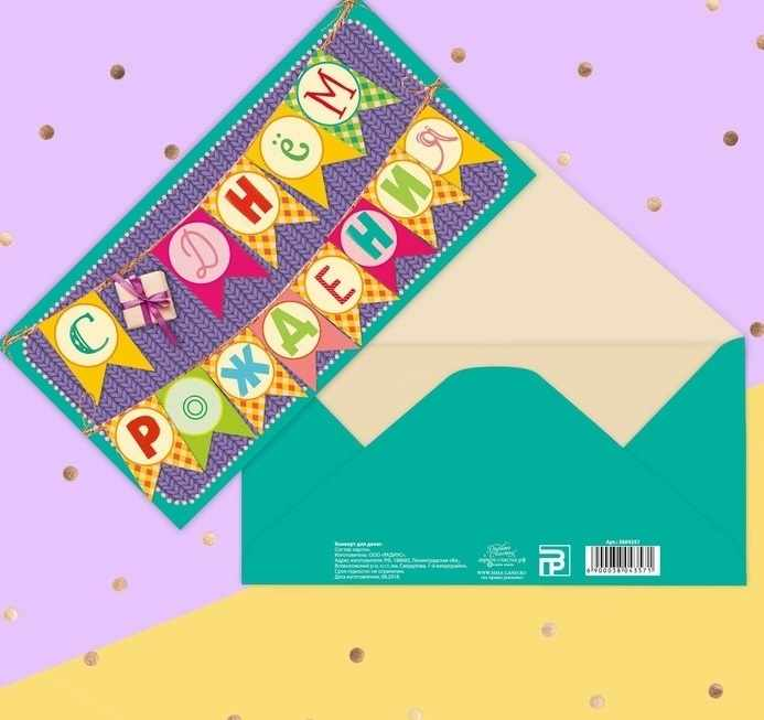"""3804357 Конверт для денег """"С Днём Рождения!"""" фактурная бумага ВХИ, флажки"""