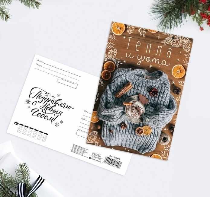 4358809 Почтовая карточка «Тепла и уюта» свитер, кофе, 10 × 15 см