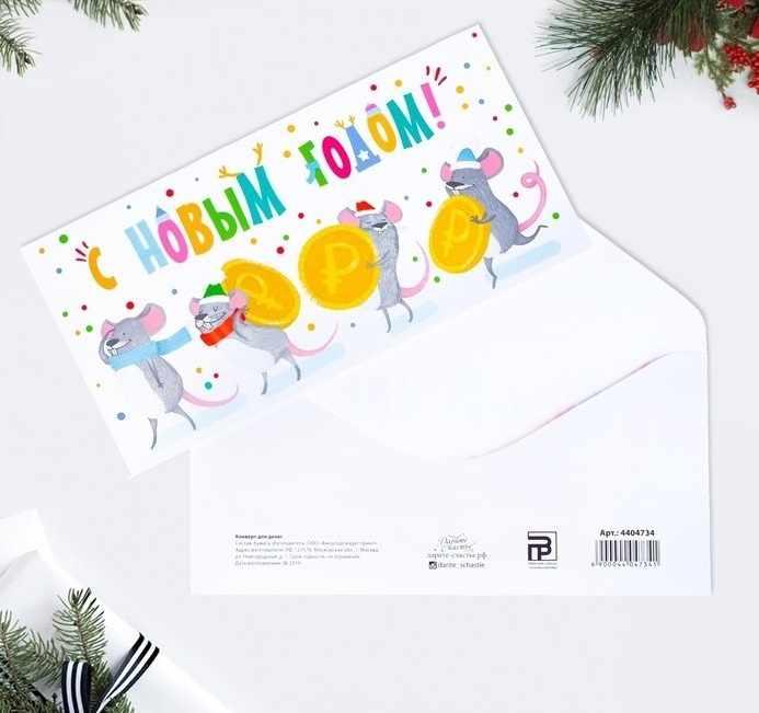 4404734 Конверт для денег «Счастливого Нового года» пингвины