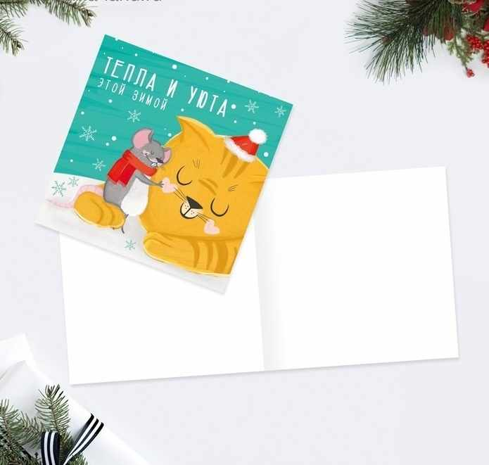 4358767 Мини-открытка «Тепла и уюта» кот и мышь, 7 × 7 см