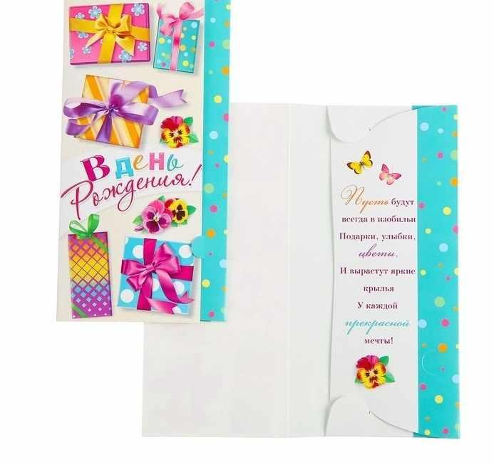 """4366924 Конверт для денег """"В День Рождения!"""" подарки, цветы"""