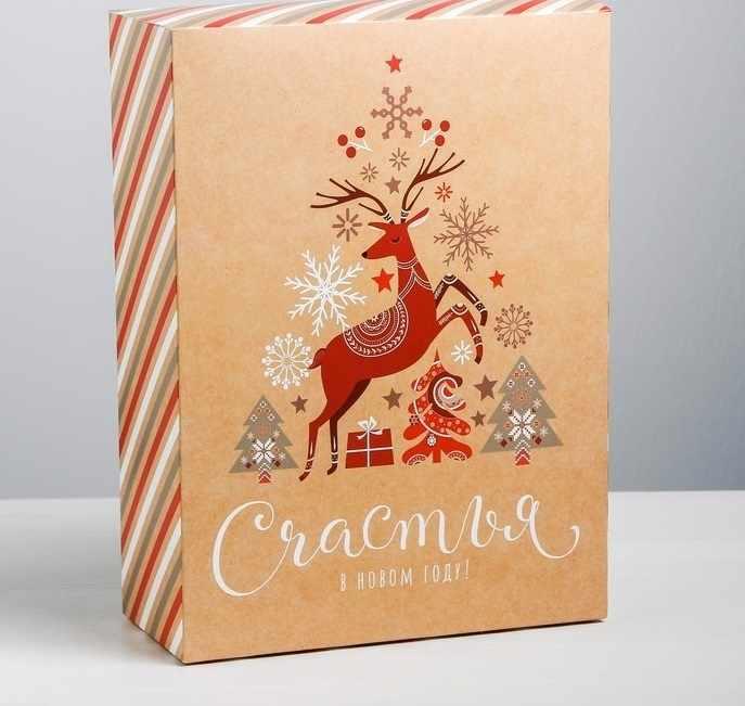 4442917 Коробка складная «Новогоднего счастья»