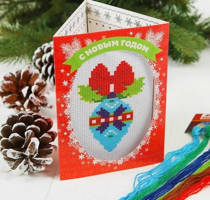 """3599464 Новогодняя вышивка крестиком в открытке """"С Новым годом!"""" Елочная игрушка"""