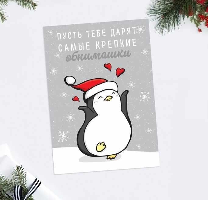 4358794 Открытка на каждый день «Обнимашки» пингвин, 10.5 × 7.5 см