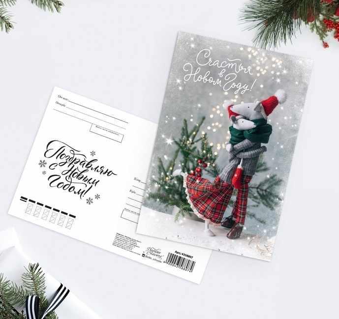 4358807 Почтовая карточка «Счастья в Новом году» мышки, 10 х 15 см