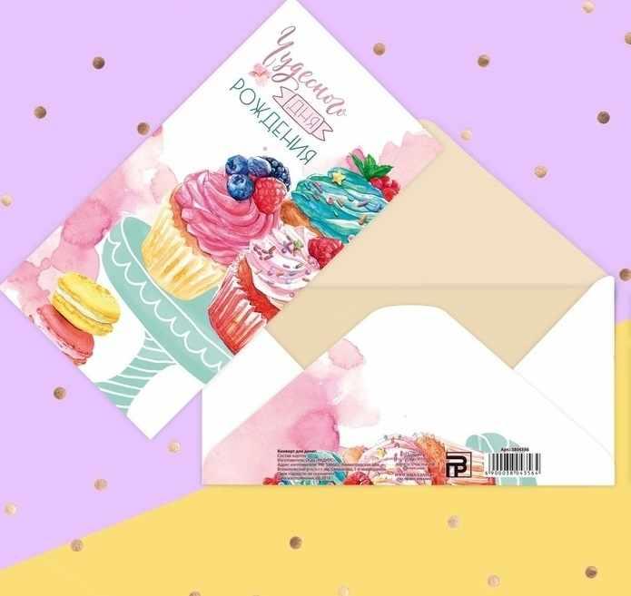 3804356 Конверт для денег «С Днём Рождения», пирожное, фактурная бумага ВХИ