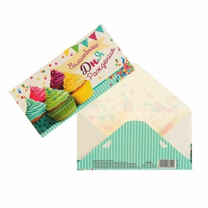 1818452 Конверт для денег «Волшебного Дня Рождения», 16,5 × 8 см