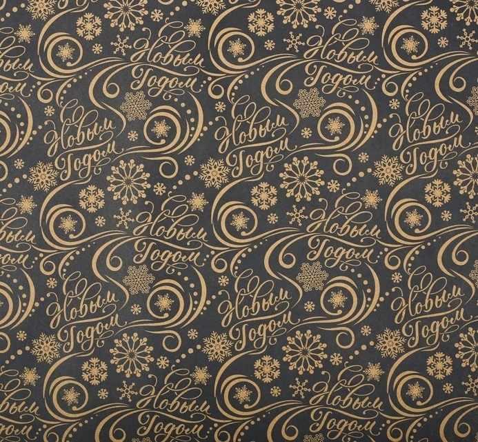 4471619 Бумага упаковочная крафтовая «Снежный танец», 50 × 70 см