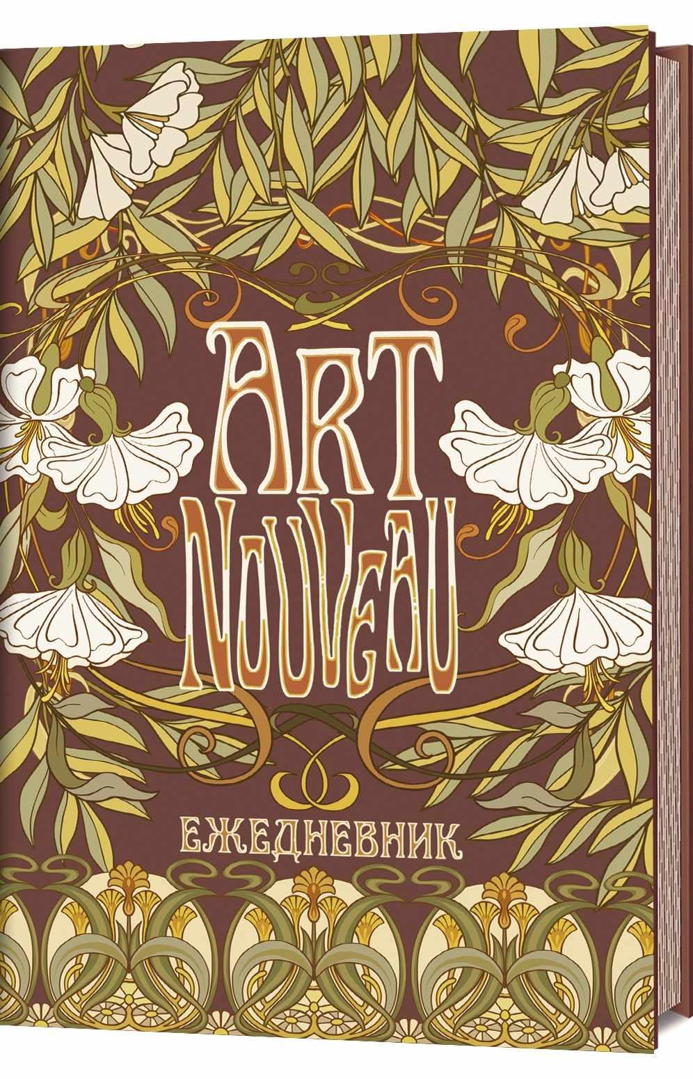 Ежедневник art nouveau (коричневый фон)