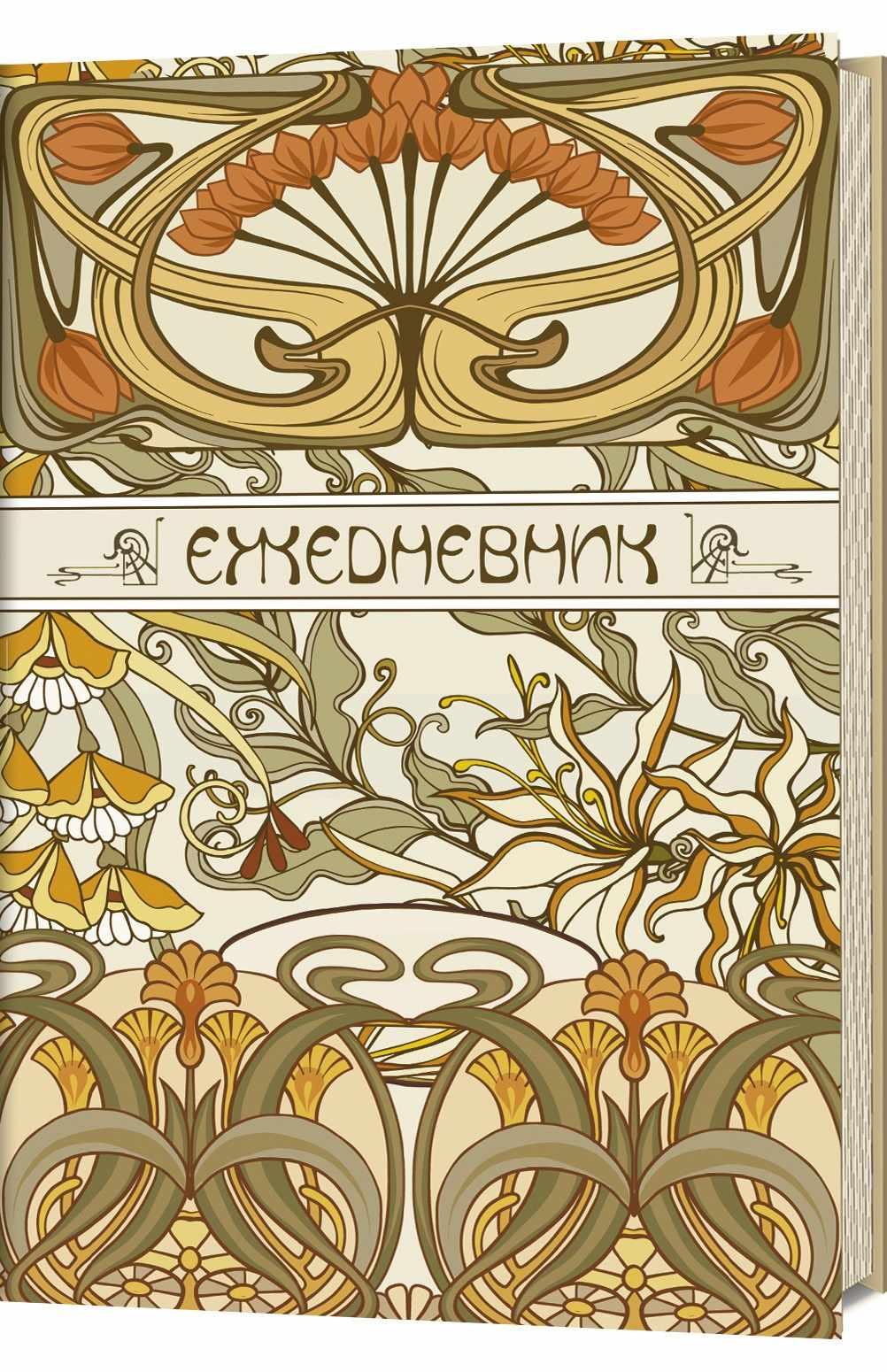 Ежедневник art nouveau (светло-бежевый фон)