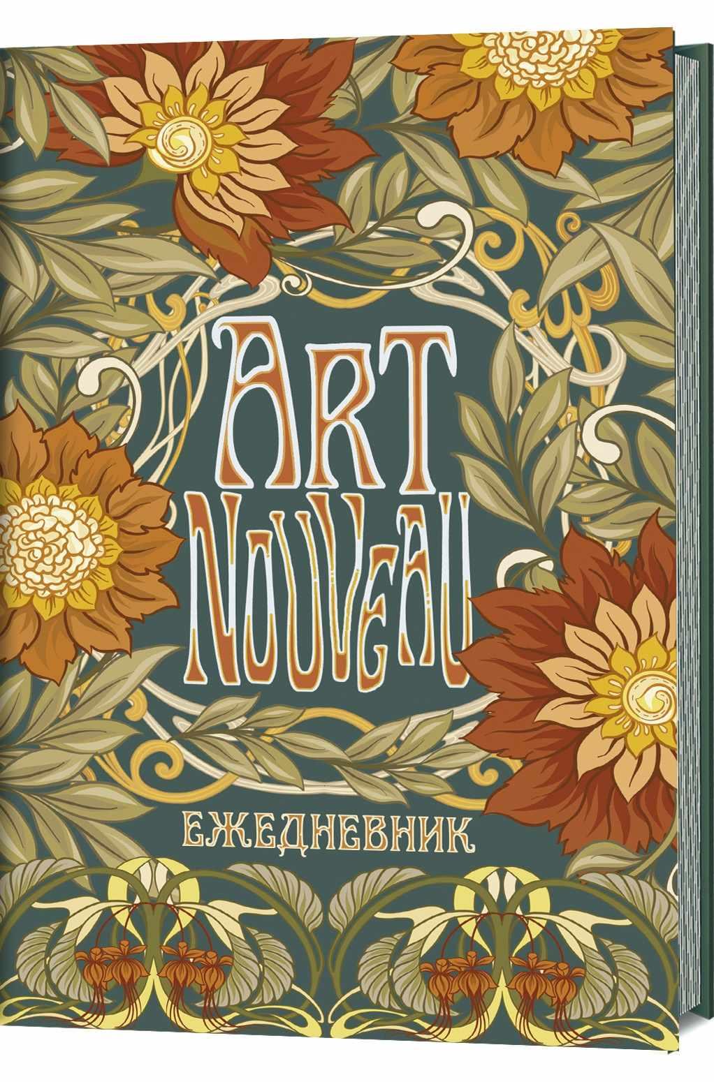 Ежедневник art nouveau (зеленый фон)