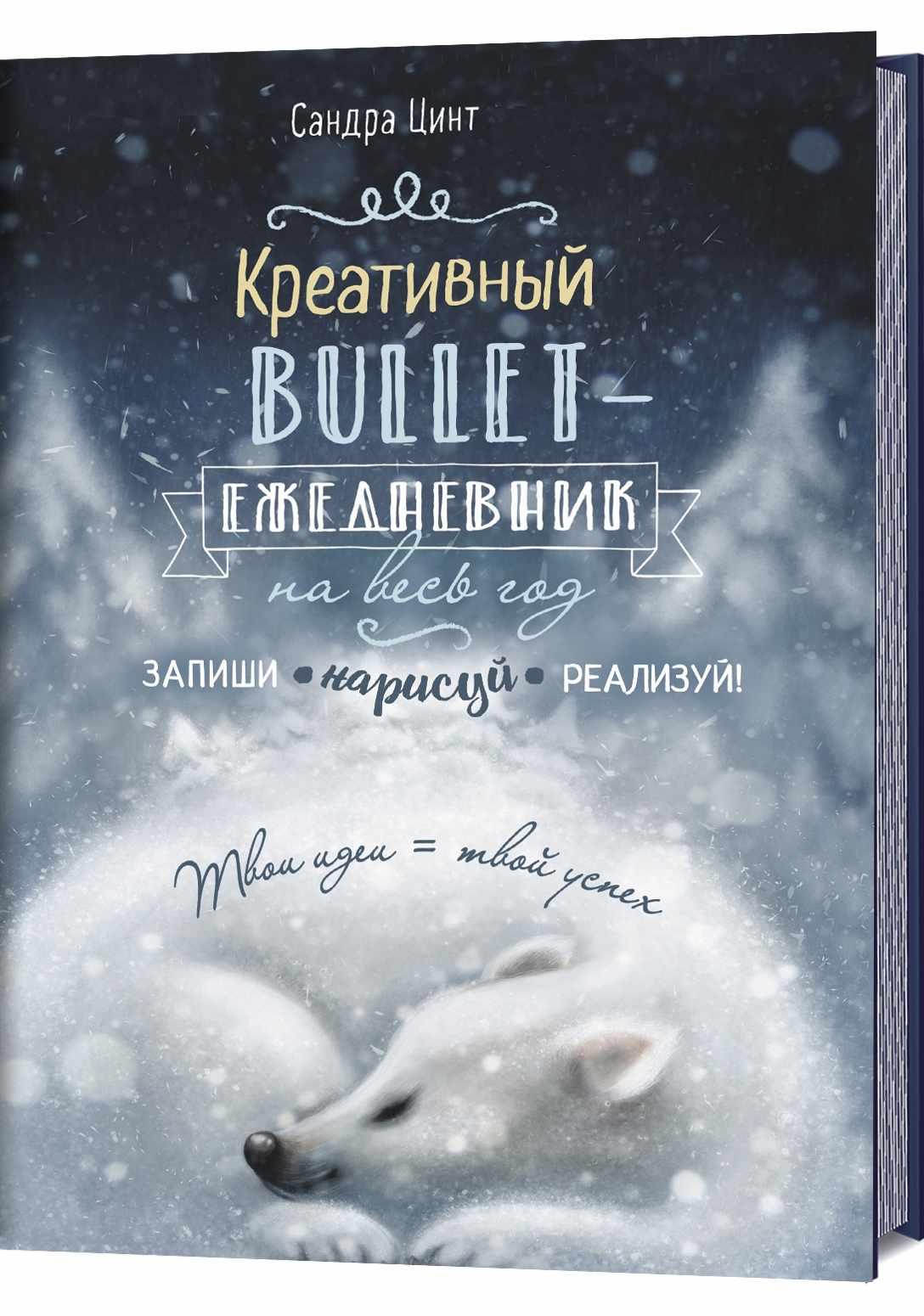 Креативный bullet-ежедневник. Темно-синий с медведем
