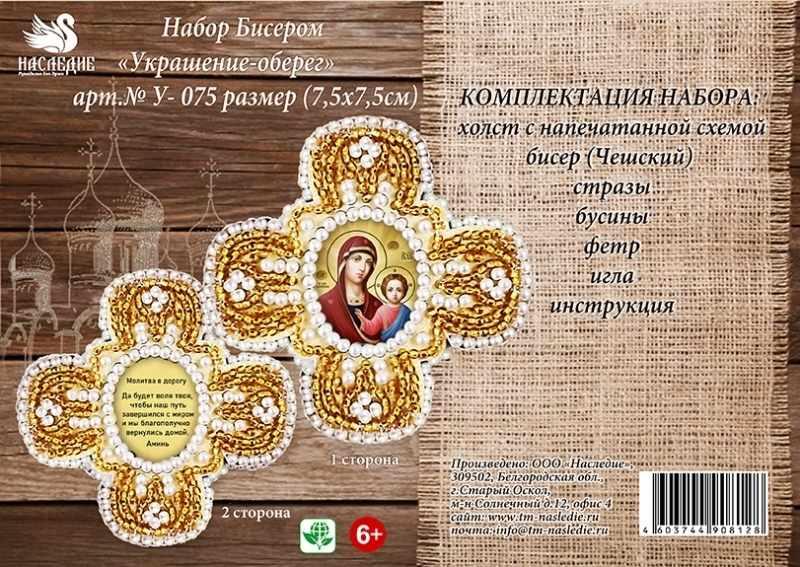 """У-75 Св.Богородица Казанская и Молитва """"В дорогу"""""""