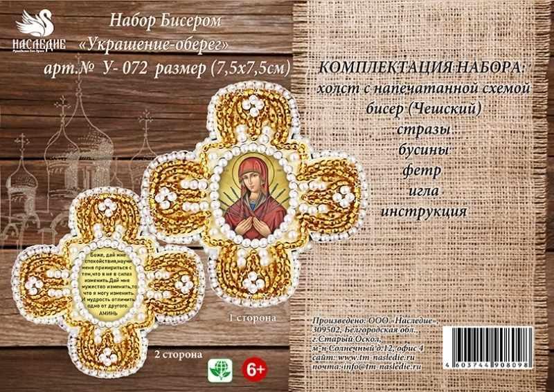 У-72 Св.Богородица Семистрельная и Молитва