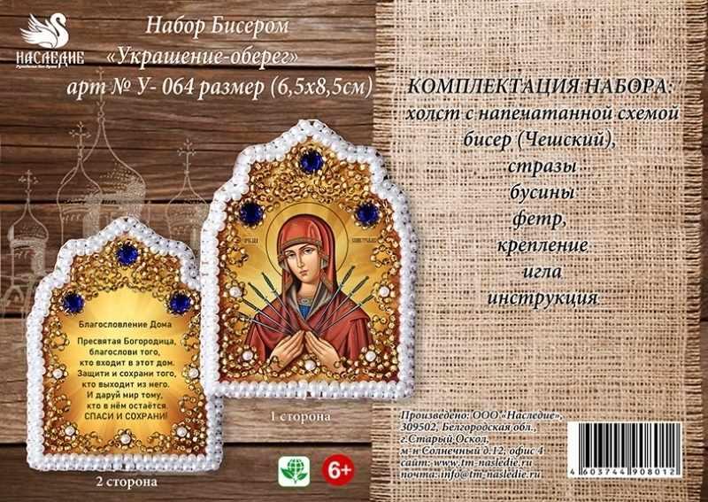 У-64 Св.Богородица Семистрельная и Благословение Дома
