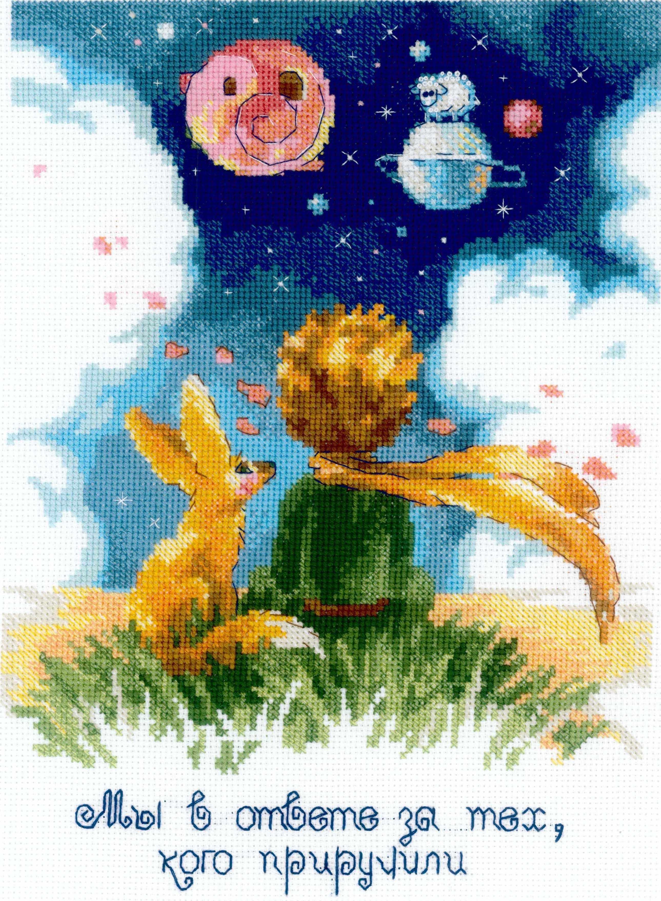 """1861 """"Маленький принц"""""""
