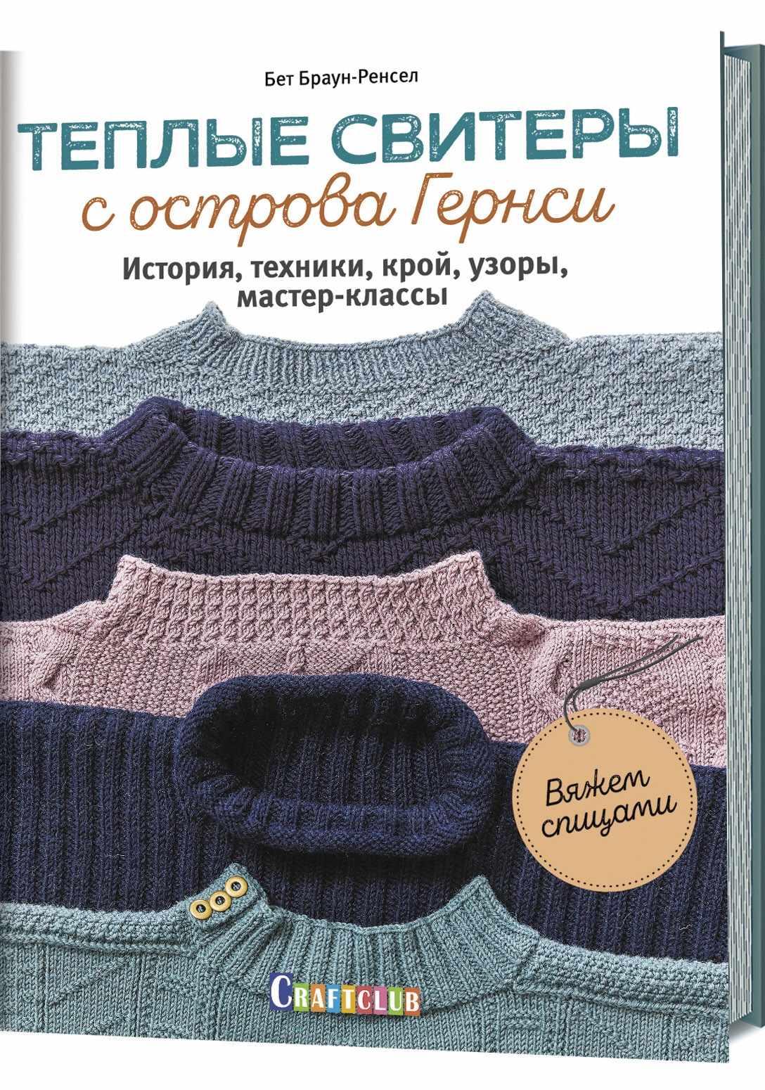 Теплые свитера с острова Гернси. История, техники, крой, узоры, мастер-классы, вяжем спицами.