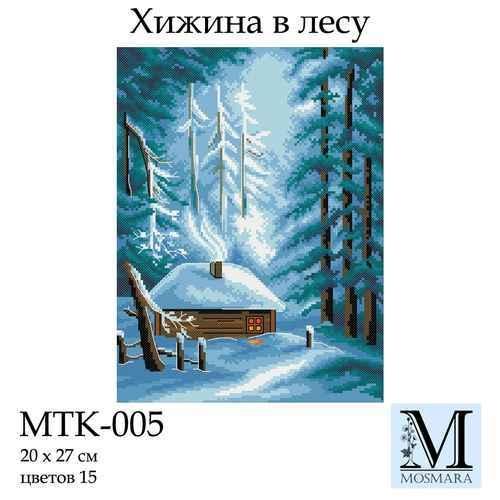 MTK-005 Хижина в лесу