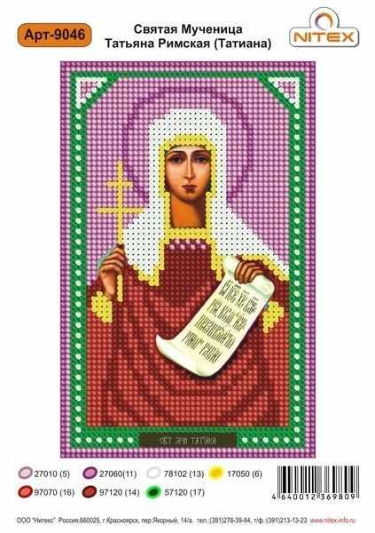 9046 Св. Мученица Татьяна Римская (Татиана) - схема (Nitex)