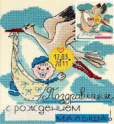 """ОТ-1364 """"Праздничные миниатюры. С рождением малыша"""""""