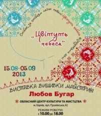 Выставка современной традиционной вышивки «Цветут небеса»