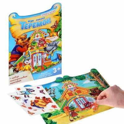 1115627 Игра сказка с многоразовыми наклейками Теремок