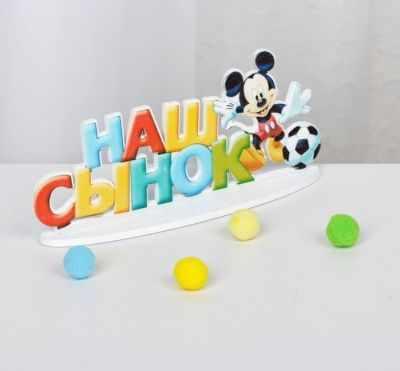 Интерьерная табличка Disney 1257503 Интерьерные буквы на подставке