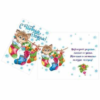 Открытка Дарите Счастье 1531695 С Новым годом котик в носочке