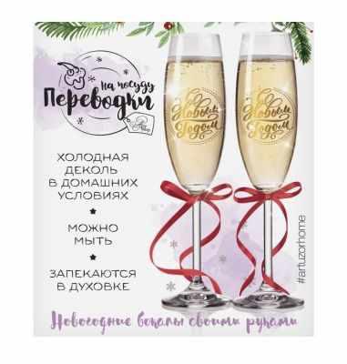 2278782 Переводки на посуду (холодная деколь) С Новым Годом