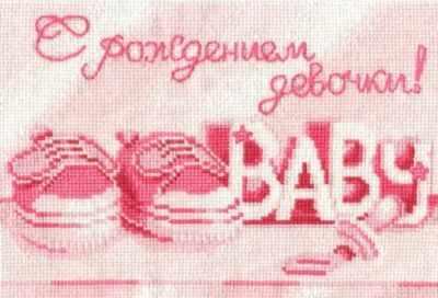 Набор для вышивания Сделай своими руками С-21 С рождением девочки