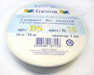 Нити для рукоделия Gamma Спандекс без оплетки DS цвет-18 18м.