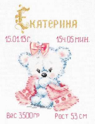 Набор для вышивания Чудесная игла 80-02 Моя малышка! набор подарочный моя малышка bradex