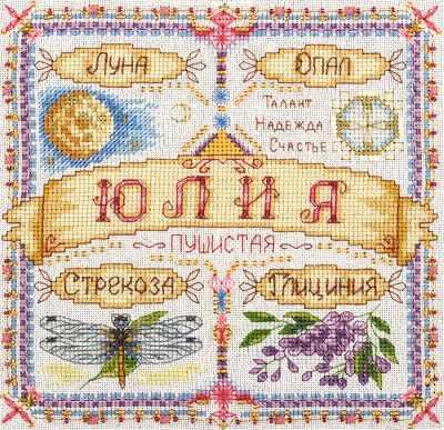 Набор для вышивания Panna СО-1591
