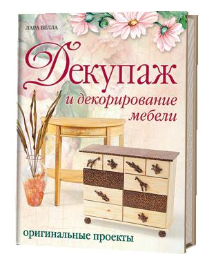 Книга Контэнт Декупаж и декорирование мебели Лара Велла