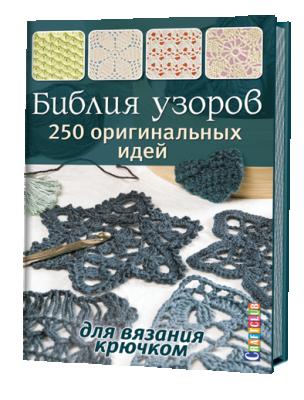 Книга Контэнт Библия узоров:250 узоров для вязания крючком